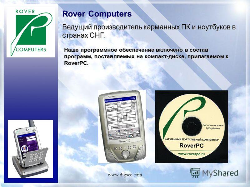 www.digsee.com12 Rover Computers Ведущий производитель карманных ПК и ноутбуков в странах СНГ. Наше программное обеспечение включено в состав программ, поставляемых на компакт-диске, прилагаемом к RoverPC.