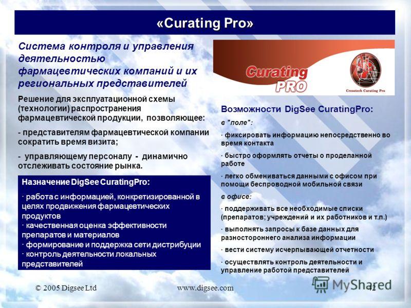 © 2005 Digsee Ltdwww.digsee.com42 «Curating Pro» Система контроля и управления деятельностью фармацевтических компаний и их региональных представителей Решение для эксплуатационной схемы (технологии) распространения фармацевтической продукции, позвол