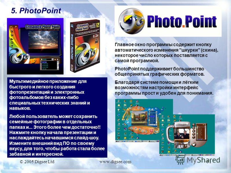 © 2005 Digsee Ltdwww.digsee.com51 5. PhotoPoint Мультимедийное приложение для быстрого и легкого создания фотопрезентаций и электронных фотоальбомов без каких-либо специальных технических знаний и навыков. Любой пользователь может сохранить семейные