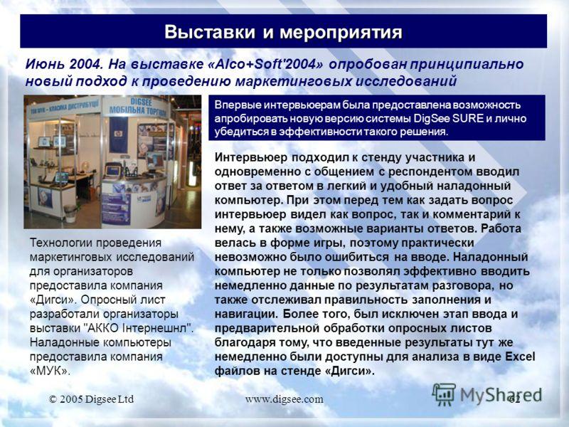 © 2005 Digsee Ltdwww.digsee.com62 Выставки и мероприятия Июнь 2004. На выставке «Alco+Soft'2004» опробован принципиально новый подход к проведению маркетинговых исследований Впервые интервьюерам была предоставлена возможность апробировать новую верси