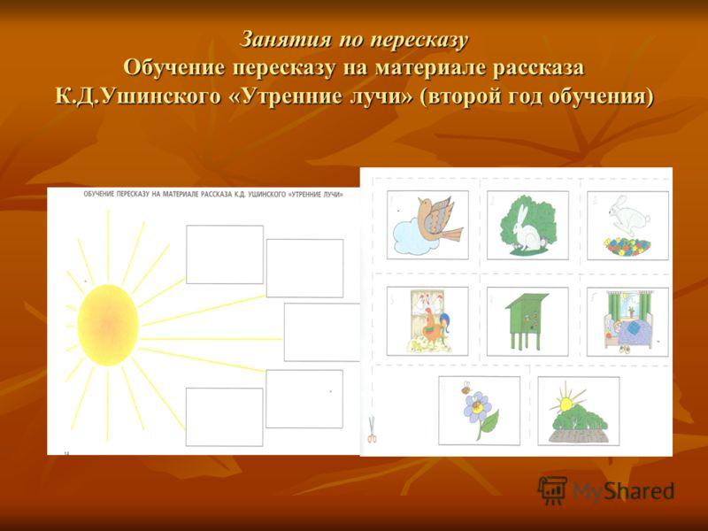 Занятия по пересказу Обучение пересказу на материале рассказа К.Д.Ушинского «Утренние лучи» (второй год обучения)