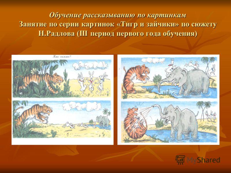 Обучение рассказыванию по картинкам Занятие по серии картинок «Тигр и зайчики» по сюжету Н.Радлова (III период первого года обучения)