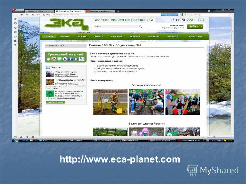 http://www.eca-planet.com