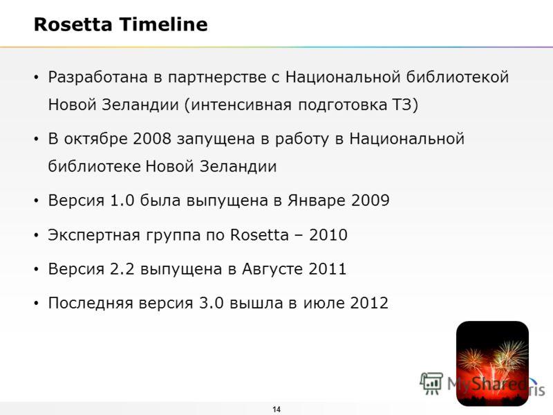 14 Rosetta Timeline Разработана в партнерстве с Национальной библиотекой Новой Зеландии (интенсивная подготовка ТЗ) В октябре 2008 запущена в работу в Национальной библиотеке Новой Зеландии Версия 1.0 была выпущена в Январе 2009 Экспертная группа по