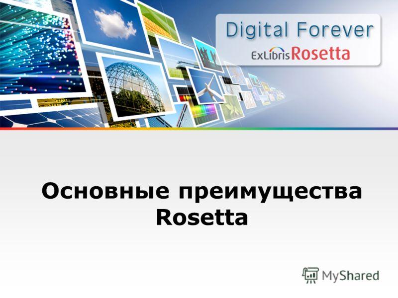 18 Ex Libris Ltd., 2012 - Confidential Основные преимущества Rosetta