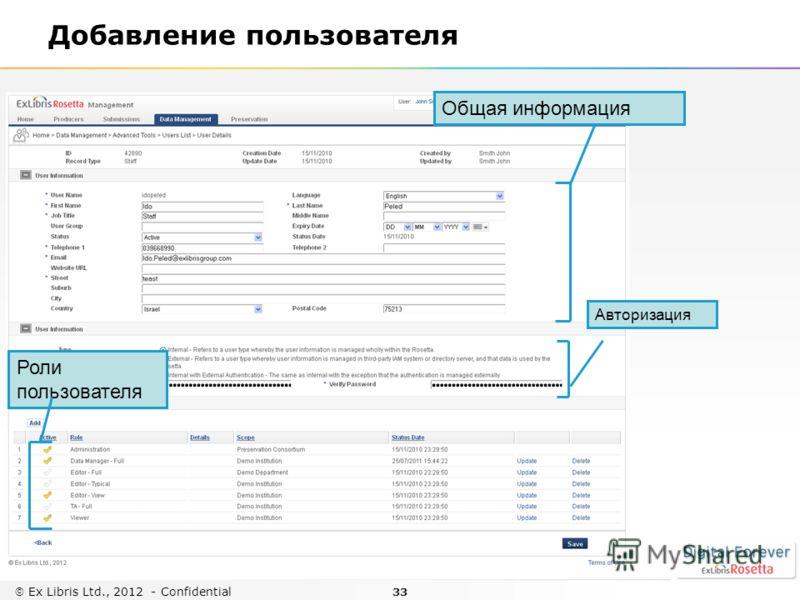 33 Ex Libris Ltd., 2012 - Confidential Добавление пользователя Общая информация Роли пользователя Авторизация