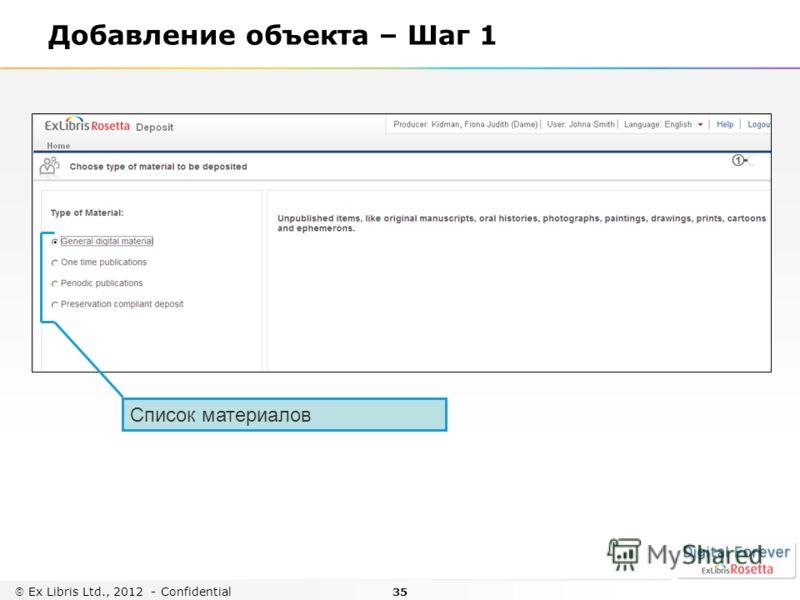 35 Ex Libris Ltd., 2012 - Confidential Добавление объекта – Шаг 1 Список материалов