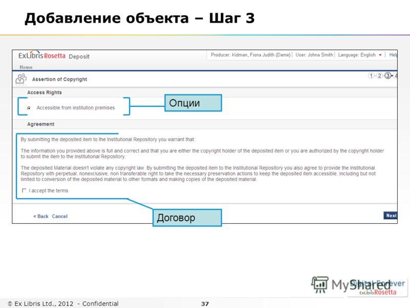37 Ex Libris Ltd., 2012 - Confidential Добавление объекта – Шаг 3 Опции Договор