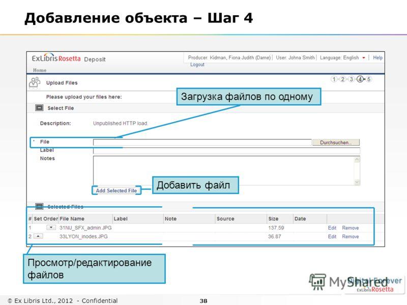 38 Ex Libris Ltd., 2012 - Confidential Добавление объекта – Шаг 4 Загрузка файлов по одному Просмотр/редактирование файлов Добавить файл