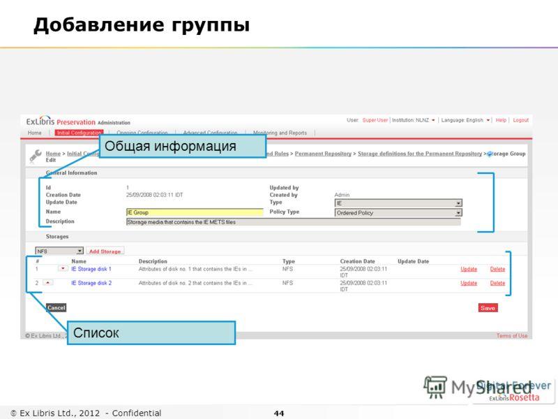 44 Ex Libris Ltd., 2012 - Confidential Добавление группы Общая информация Список