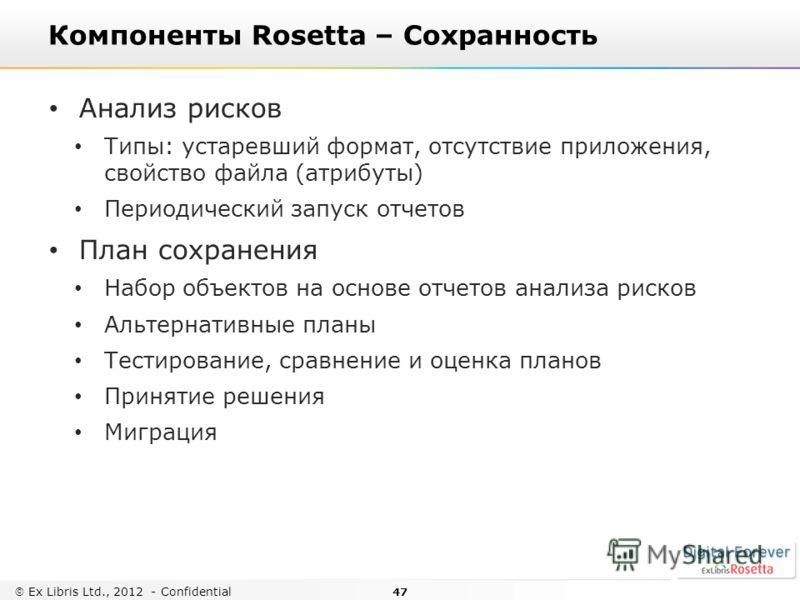 47 Ex Libris Ltd., 2012 - Confidential Компоненты Rosetta – Сохранность Анализ рисков Типы: устаревший формат, отсутствие приложения, свойство файла (атрибуты) Периодический запуск отчетов План сохранения Набор объектов на основе отчетов анализа риск