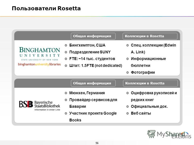 56 Пользователи Rosetta Общая информация Коллекции в Rosetta Бингхемптон, США Подразделение SUNY FTE: ~14 тыс. студентов Штат: 1.5FTE (not dedicated) Мюнхен, Германия Провайдер сервисов для Баварии Участник проекта Google Books Спец. коллекции (Edwin