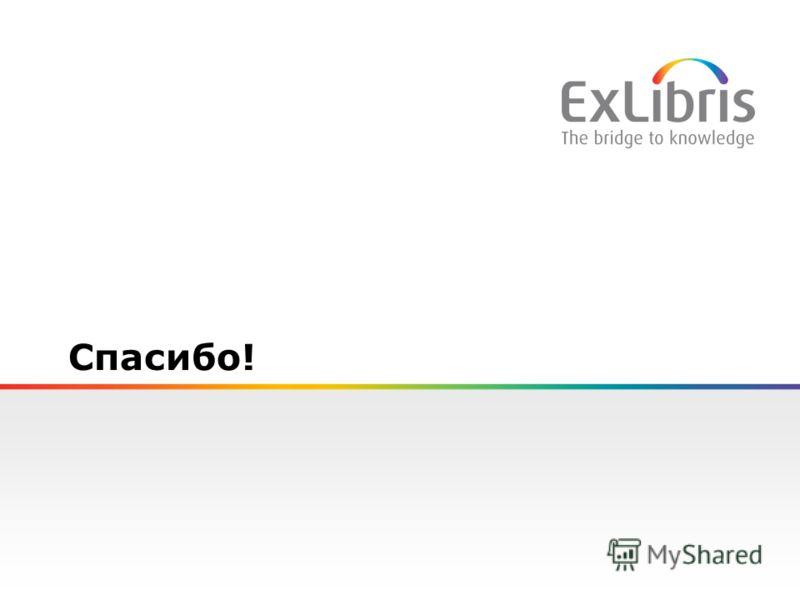 58 Ex Libris Ltd., 2012 - Confidential Спасибо!