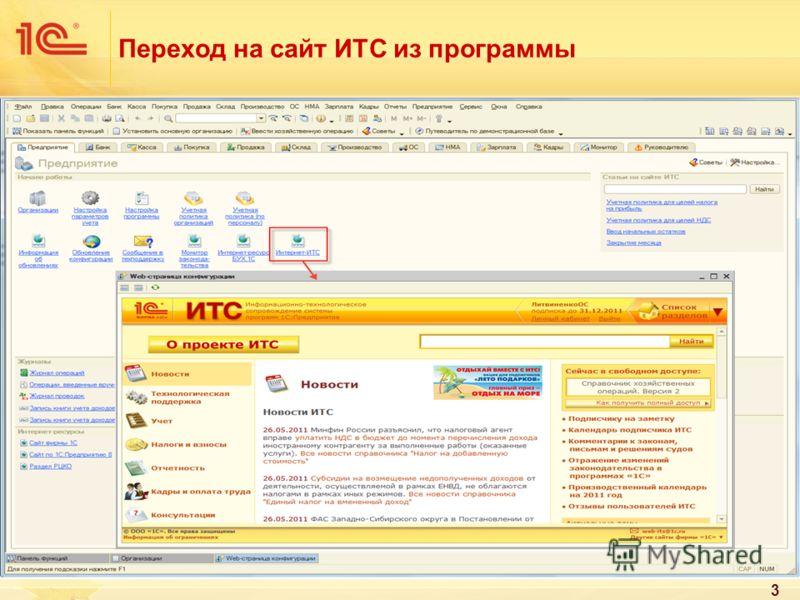3 Переход на сайт ИТС из программы