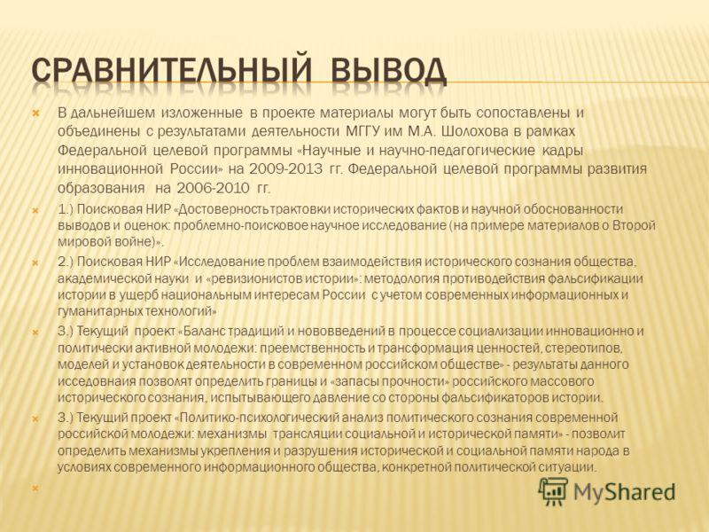 В дальнейшем изложенные в проекте материалы могут быть сопоставлены и объединены с результатами деятельности МГГУ им М.А. Шолохова в рамках Федеральной целевой программы «Научные и научно-педагогические кадры инновационной России» на 2009-2013 гг. Фе