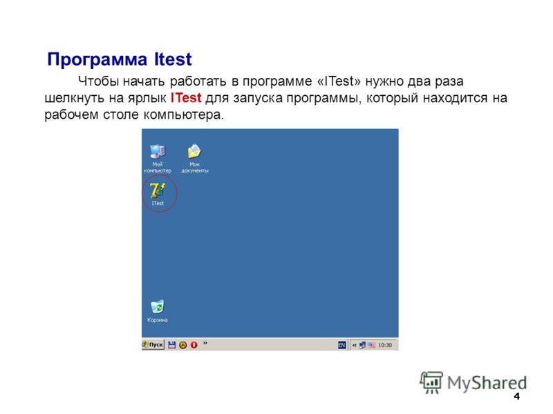 4 Чтобы начать работать в программе «ITest» нужно два раза шелкнуть на ярлык ITest для запуска программы, который находится на рабочем столе компьютера. Программа Itest