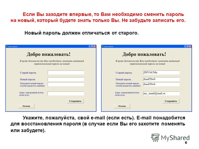 6 Если Вы заходите впервые, то Вам необходимо сменить пароль на новый, который будете знать только Вы. Не забудьте записать его. Новый пароль должен отличаться от старого. Укажите, пожалуйста, свой e-mail (если есть). E-mail понадобится для восстанов