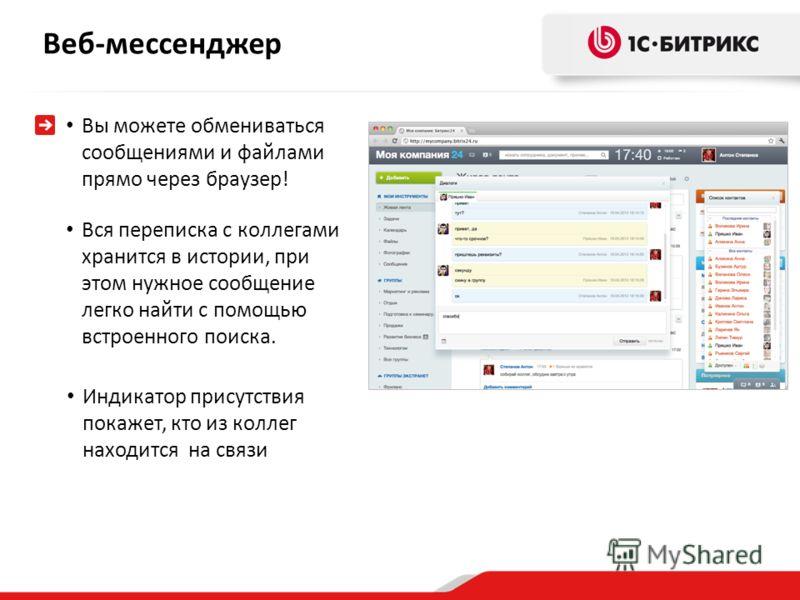Веб-мессенджер Вы можете обмениваться сообщениями и файлами прямо через браузер! Вся переписка с коллегами хранится в истории, при этом нужное сообщение легко найти с помощью встроенного поиска. Индикатор присутствия покажет, кто из коллег находится