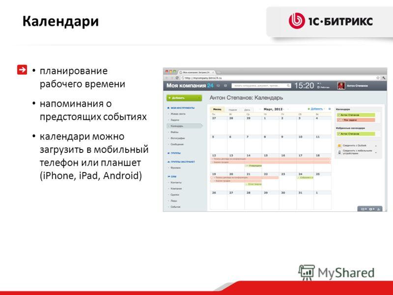 Календари планирование рабочего времени напоминания о предстоящих событиях календари можно загрузить в мобильный телефон или планшет (iPhone, iPad, Android)
