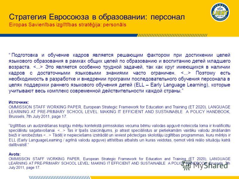 Подготовка и обучение кадров является решающим фактором при достижении целей языкового образования в рамках общих целей по образованию и воспитанию детей младшего возраста. Это является особенно трудной задачей, так как круг имеющихся в наличии кадро