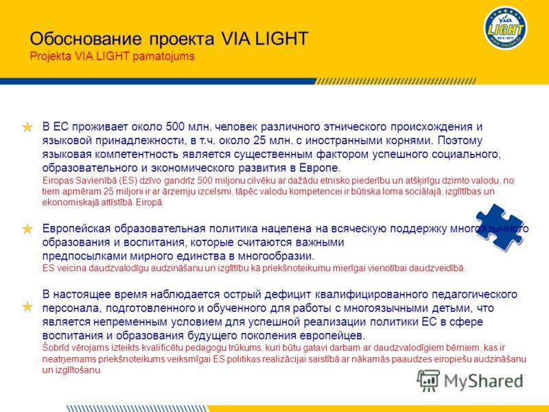Обоснование проекта VIA LIGHT Projekta VIA LIGHT pamatojums В ЕС проживает около 500 млн. человек различного этнического происхождения и языковой принадлежности, в т.ч. oколо 25 млн. с иностранными корнями. Поэтому языковая компетентность является су