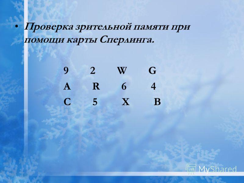 Проверка зрительной памяти при помощи карты Сперлинга. 9 2 W G А R 6 4 С 5 Х В