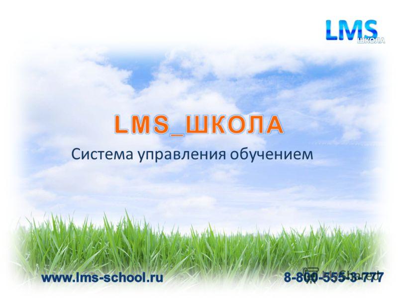 Система управления обучением