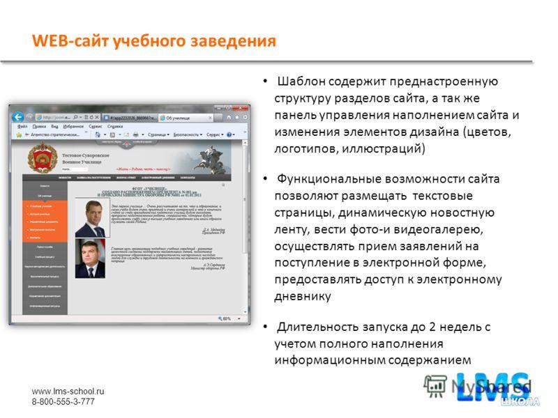 www.lms-school.ru 8-800-555-3-777 Шаблон содержит преднастроенную структуру разделов сайта, а так же панель управления наполнением сайта и изменения элементов дизайна (цветов, логотипов, иллюстраций) Функциональные возможности сайта позволяют размеща