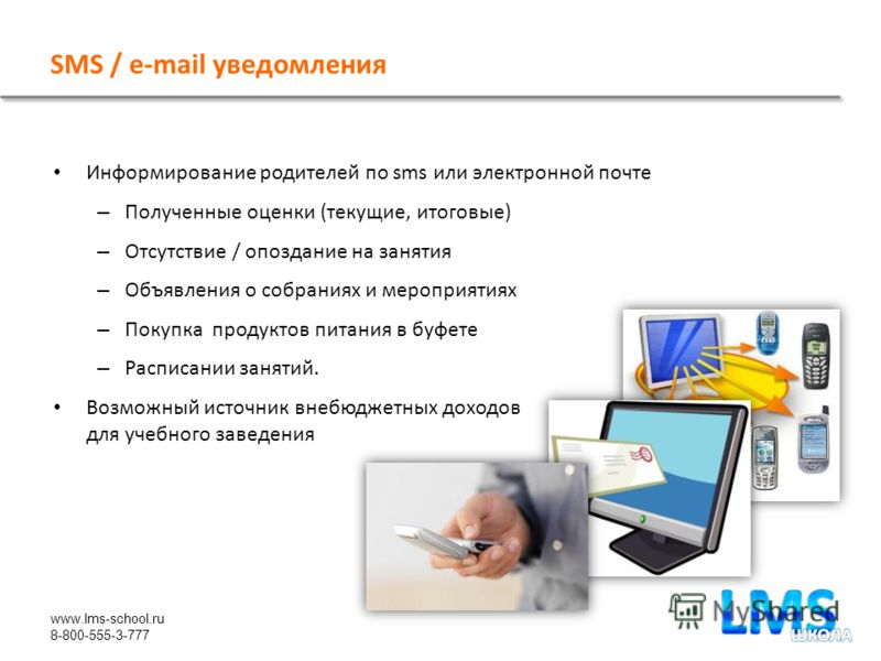 www.lms-school.ru 8-800-555-3-777 SMS / e-mail уведомления Информирование родителей по sms или электронной почте – Полученные оценки (текущие, итоговые) – Отсутствие / опоздание на занятия – Объявления о собраниях и мероприятиях – Покупка продуктов п