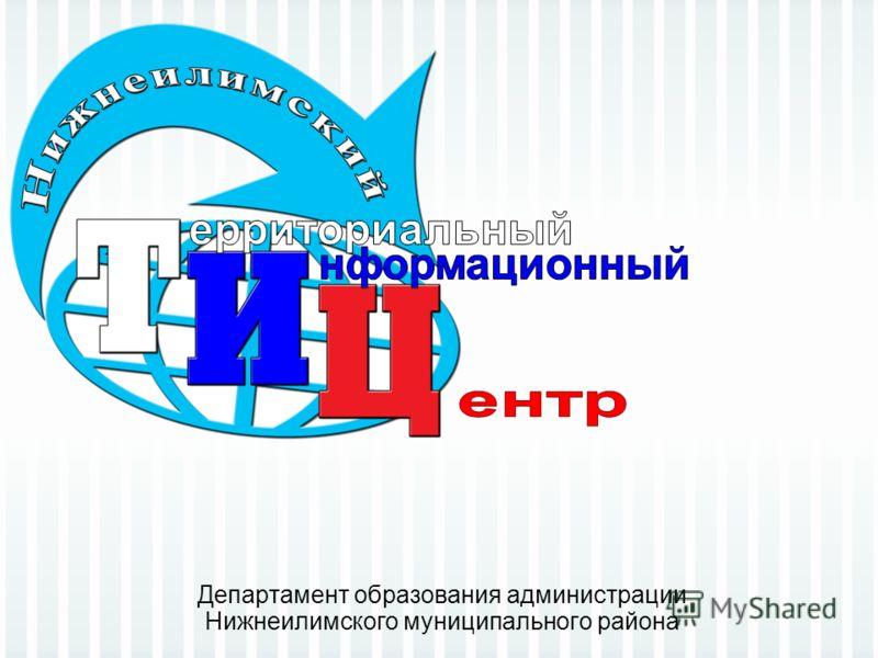 Департамент образования администрации Нижнеилимского муниципального района