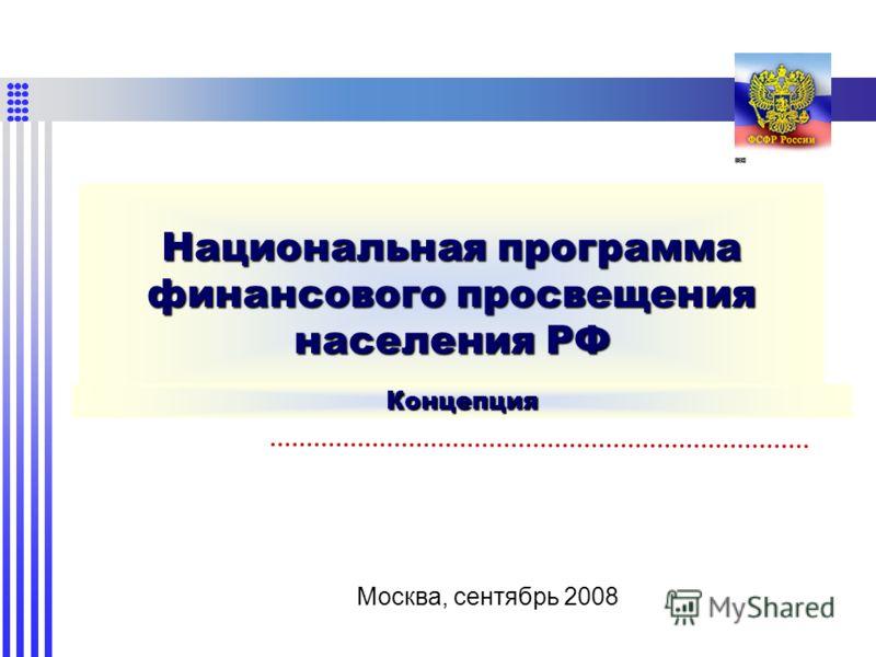 Национальная программа финансового просвещения населения РФ Москва, сентябрь 2008 Концепция