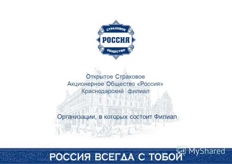 Открытое Страховое Акционерное Общество «Россия» Краснодарский филиал Организации, в которых состоит Филиал
