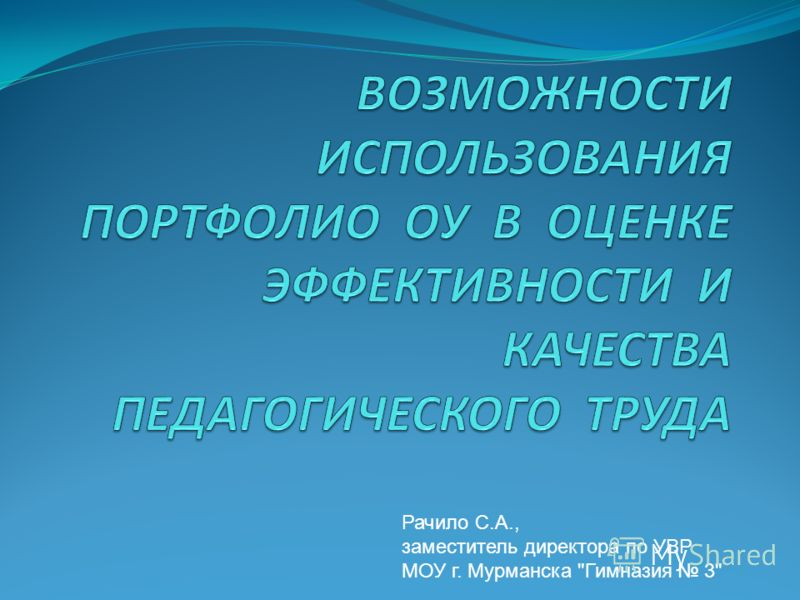 Рачило С.А., заместитель директора по УВР МОУ г. Мурманска Гимназия 3