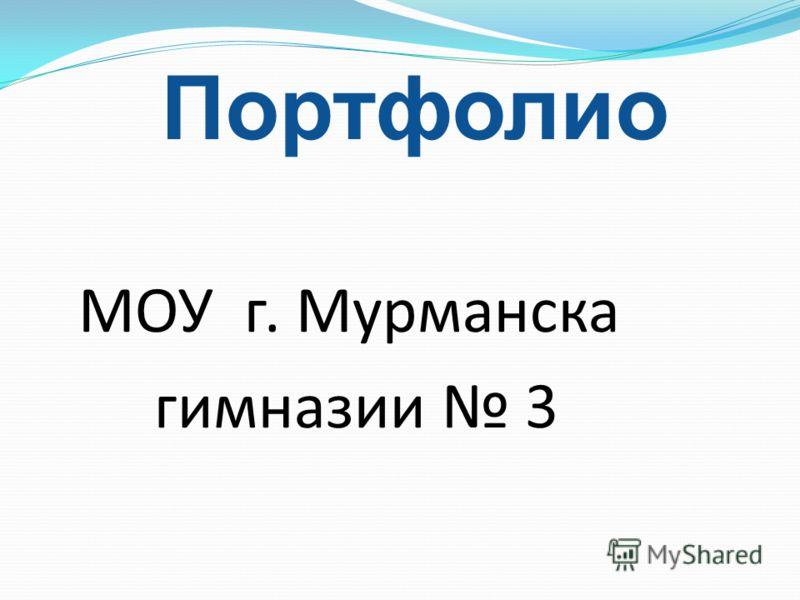 Портфолио МОУ г. Мурманска гимназии 3