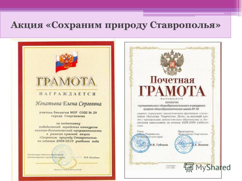 Акция «Сохраним природу Ставрополья»