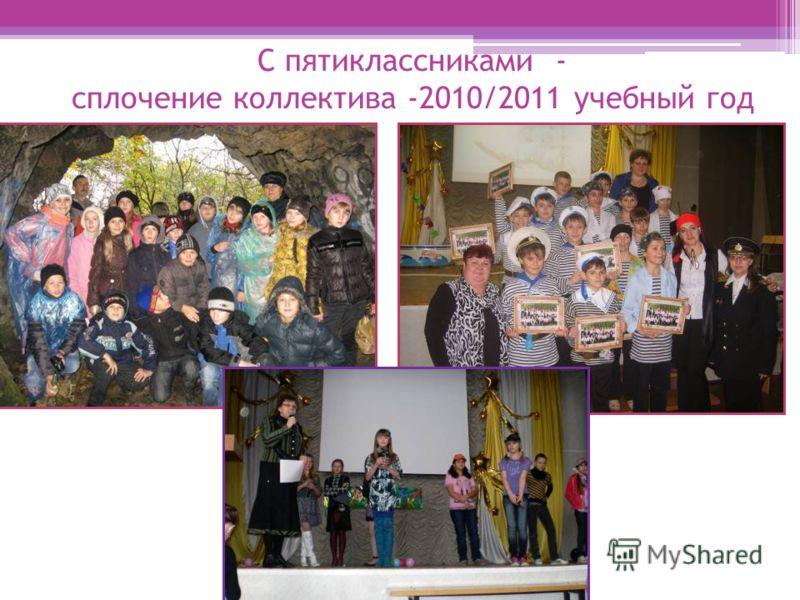 С пятиклассниками - сплочение коллектива -2010/2011 учебный год