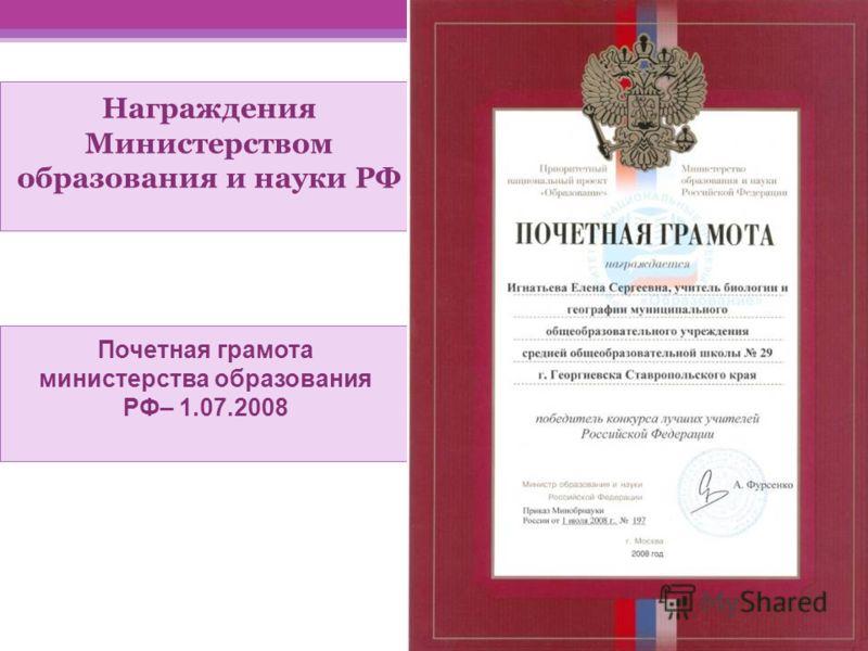 Почетная грамота министерства образования РФ– 1.07.2008 Награждения Министерством образования и науки РФ