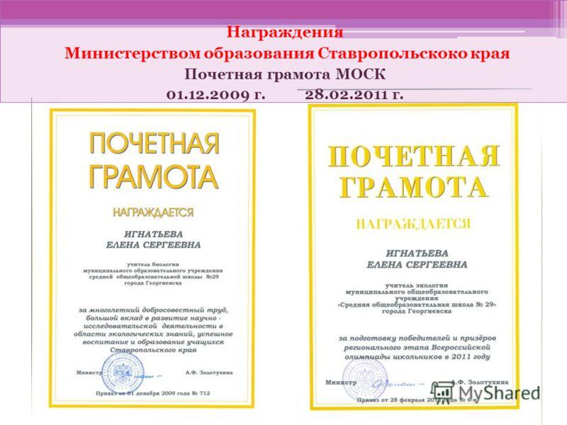 Награждения Министерством образования Ставропольскоко края Почетная грамота МОСК 01.12.2009 г. 28.02.2011 г.