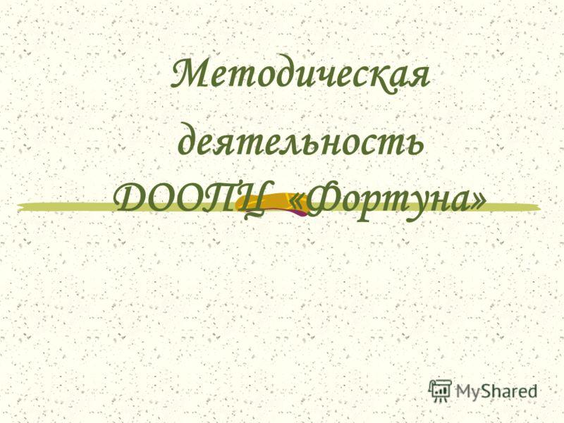 Методическая деятельность ДООПЦ «Фортуна»