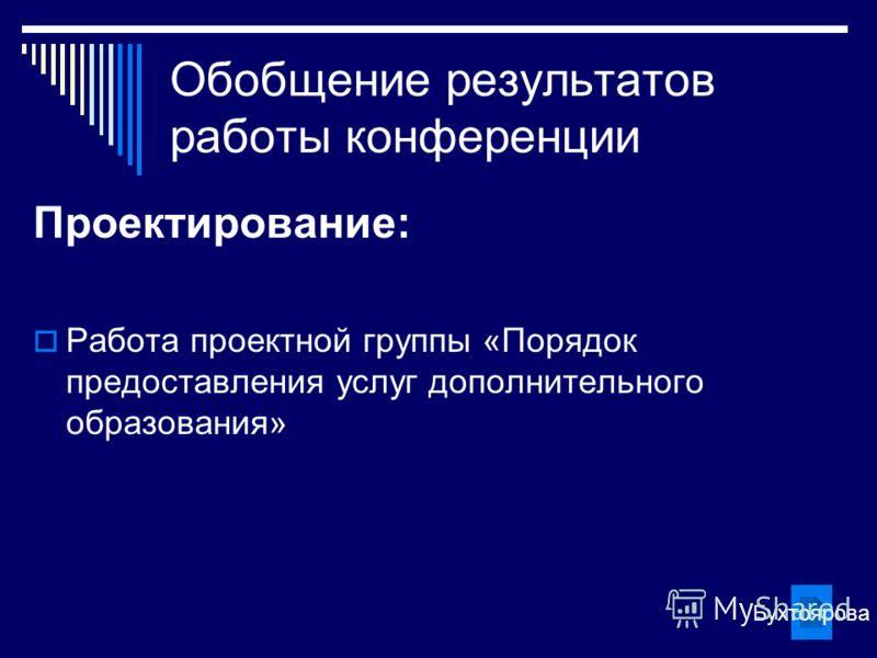 Обобщение результатов работы конференции Проектирование: Работа проектной группы «Порядок предоставления услуг дополнительного образования» Бухтоярова