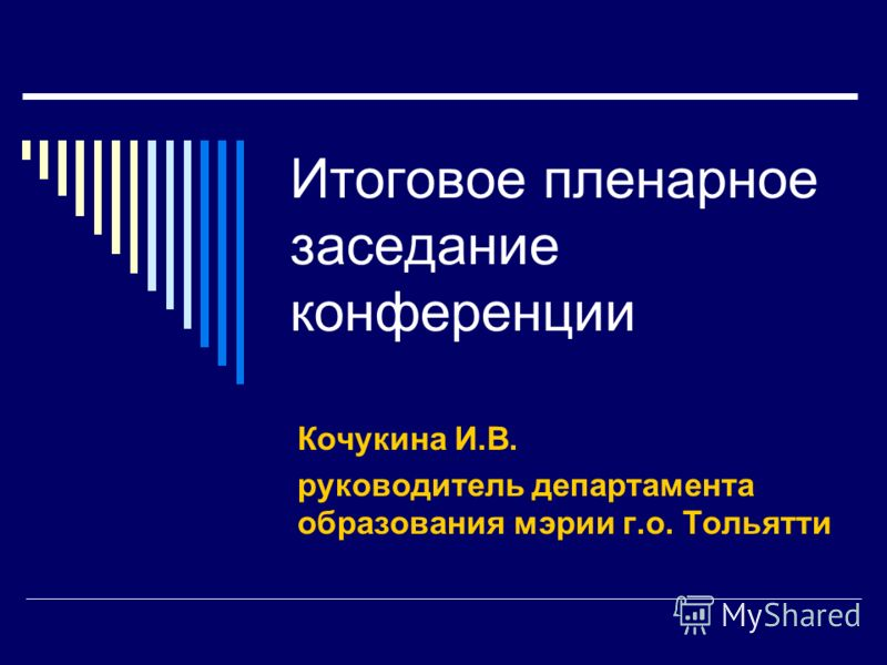 Итоговое пленарное заседание конференции Кочукина И.В. руководитель департамента образования мэрии г.о. Тольятти