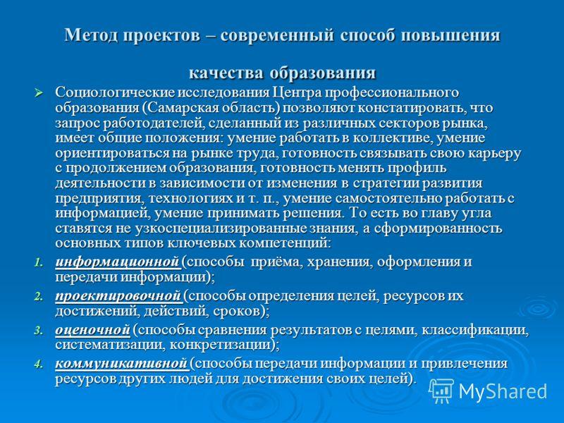 Метод проектов – современный способ повышения качества образования Социологические исследования Центра профессионального образования (Самарская область) позволяют констатировать, что запрос работодателей, сделанный из различных секторов рынка, имеет