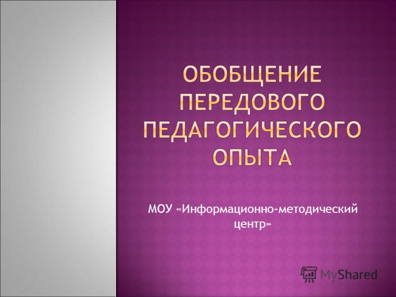 МОУ «Информационно-методический центр»