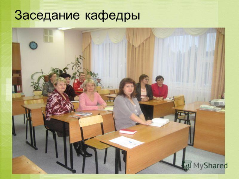 Заседание кафедры