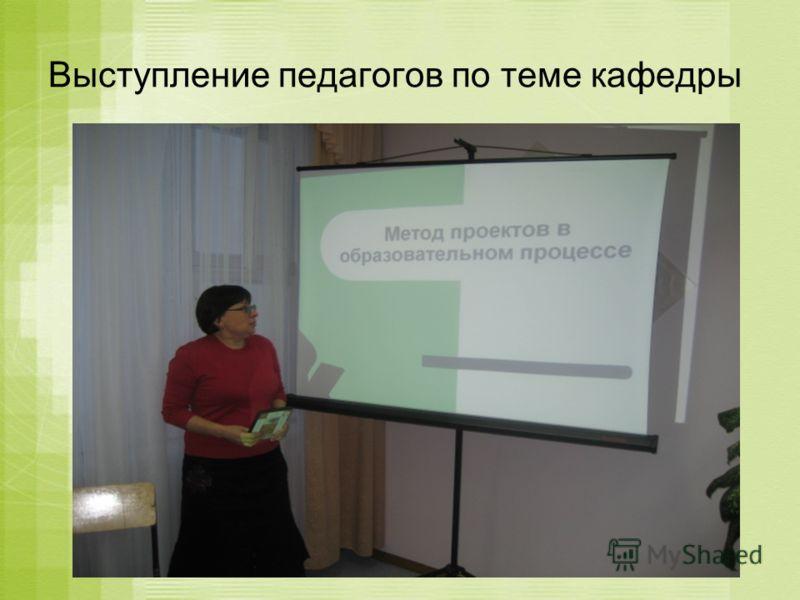 Выступление педагогов по теме кафедры