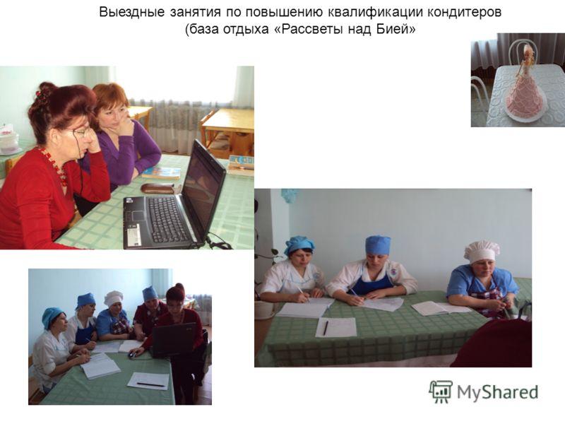 Выездные занятия по повышению квалификации кондитеров (база отдыха «Рассветы над Бией»