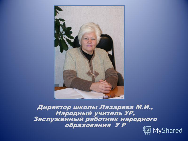 Директор школы Лазарева М.И., Народный учитель УР, Заслуженный работник народного образования У Р