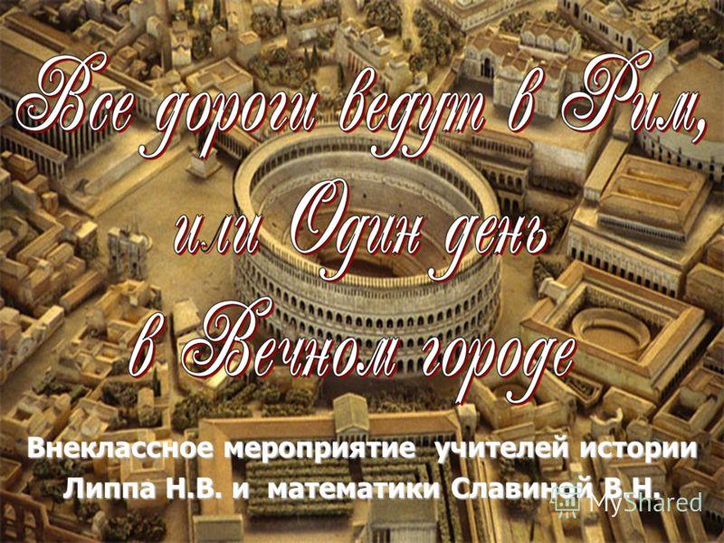 Внеклассное мероприятие учителей истории Липпа Н.В. и математики Славиной В.Н.