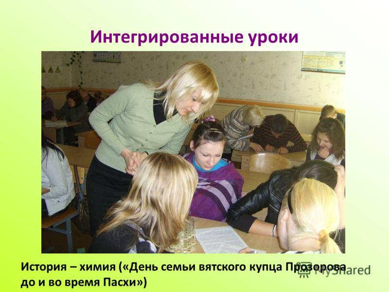 Интегрированные уроки История – химия («День семьи вятского купца Прозорова до и во время Пасхи»)
