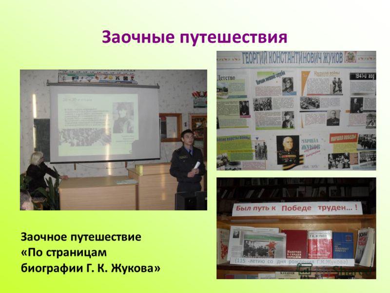 Заочные путешествия Заочное путешествие «По страницам биографии Г. К. Жукова»